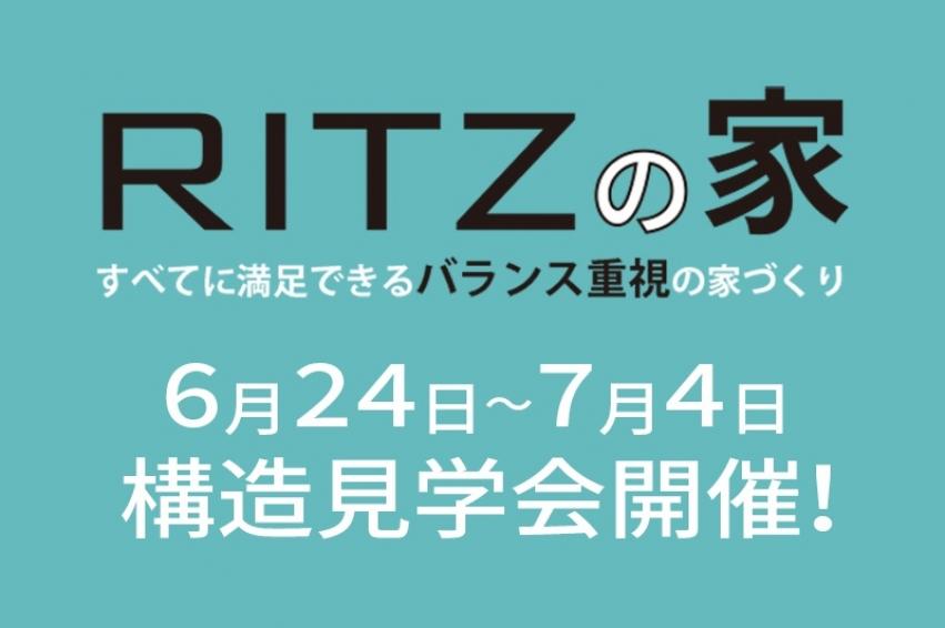 2021年6月オープン!株式会社リッツインターナショナルオールワークス