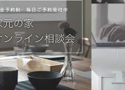 金沢市 工務店   家元の家 …
