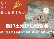 金沢市 工務店   賢い土地探…