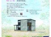 金沢市 工務店   「瑚な家 …