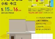 金沢市 工務店   5/15・16 …