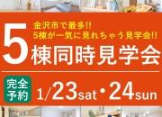 金沢市 工務店 5棟同時見…