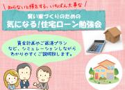 金沢市 工務店   賢い家づく…
