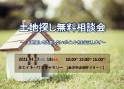 金沢市 工務店   4/17(土)・…