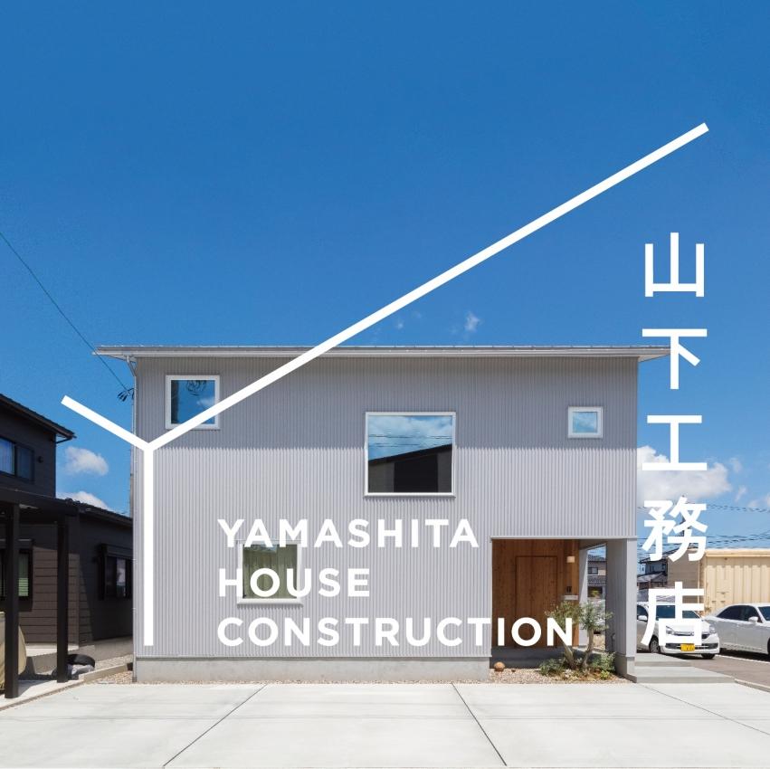 山下工務店 house construction部