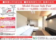 金沢市 工務店   Model Mous…