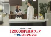 売上2000億円達成フェ…