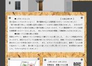 【NOUMACHI BASE】完…