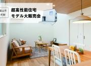 超高性能住宅 モデル…