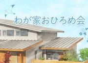 木格子の家おひろめ会